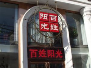 锦州百姓阳光装饰装修公司