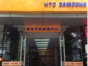 徐州苹果手机三星手机售后维修站-锋友科技