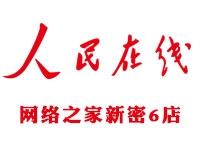 人民在线网络之家新密六店开业庆典比赛活动
