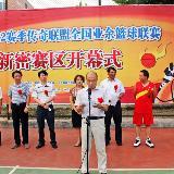 2012赛季传奇联盟全国业余篮球联赛新密赛区开幕式