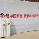 [原创]  2013中国新密·伏羲山杏花节隆重开幕