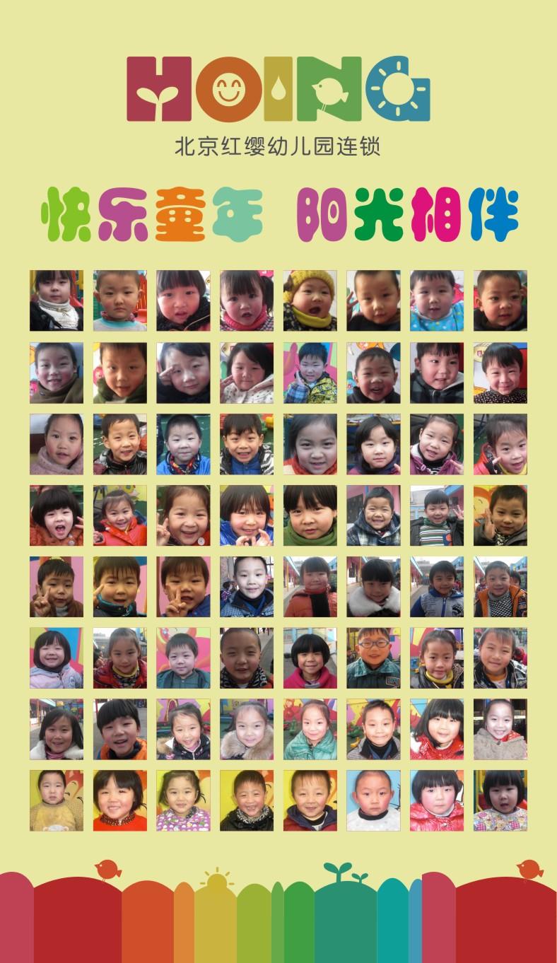 阳光幼儿园2016年秋季班正在招生!