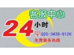 神州厂家,广州神州热水器售后维修》官方定点报修热线