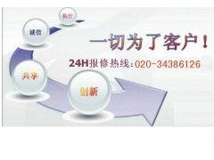 红日厂家,广州红日煤气炉售后维修》官方定点报修热线