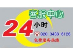 神州厂家,广州神州煤气炉售后维修》官方定点报修热线