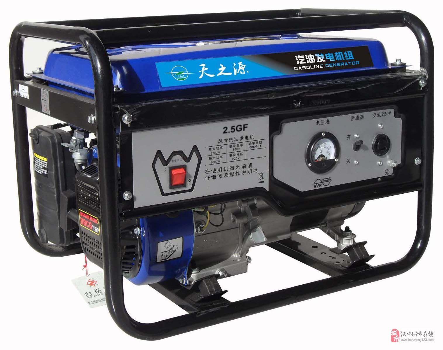 批发销售2500瓦汽油发电机组,质量可靠,价格从优