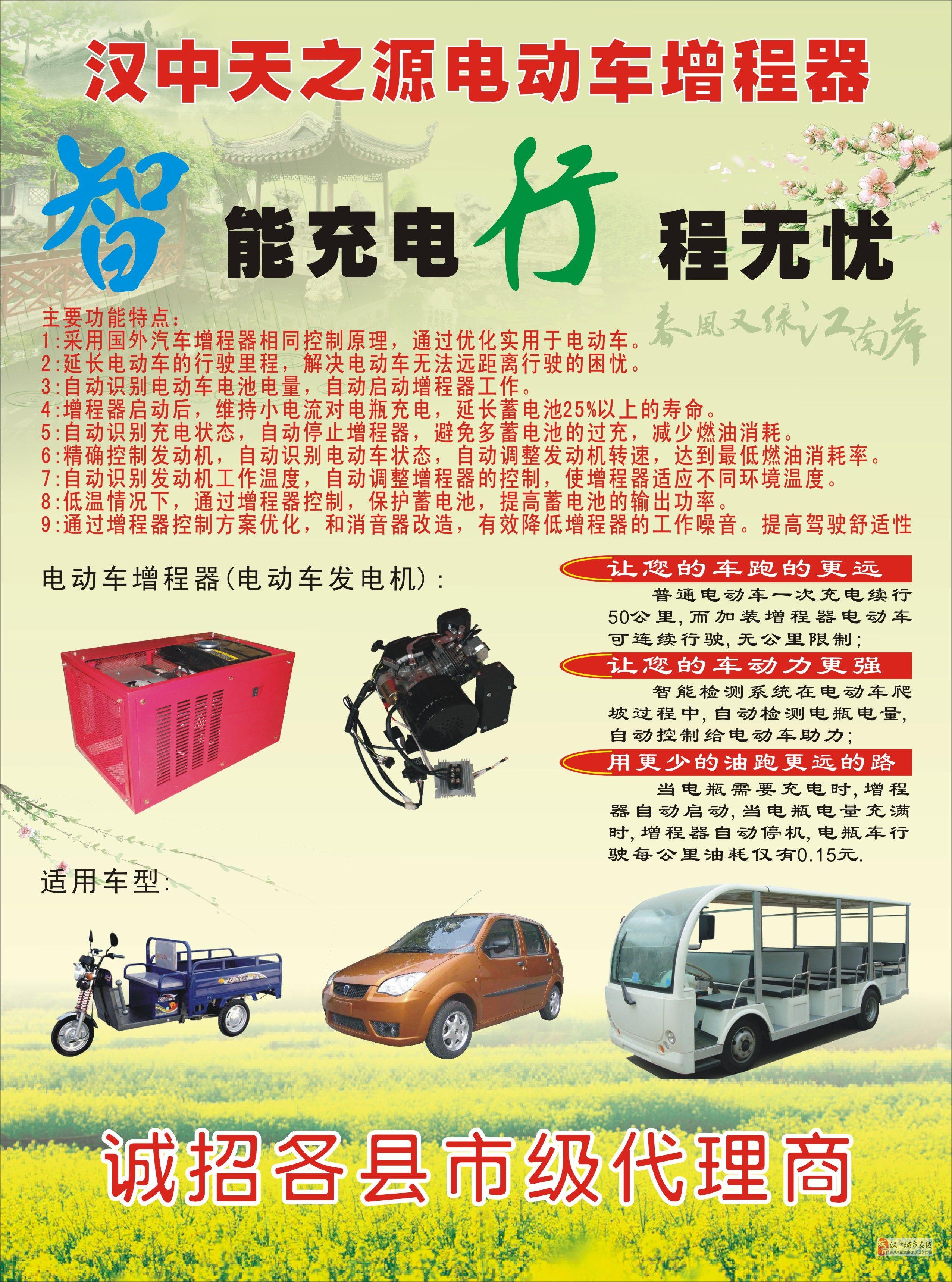 电动车专用发电机电动车增程器