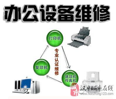 汉中打印机加墨维修