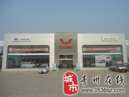 青州同利广潍汽车销售服务有限公司【五菱汽车4S店】